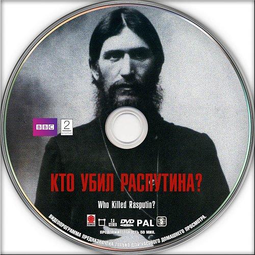 BBC: Загадки истории. Кто убил Распутина? / BBC: Timewatch. Who Killed Rasputin? (2004)