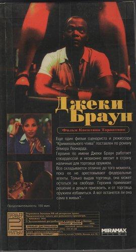 Jackie Brown/Джеки Браун (1997)