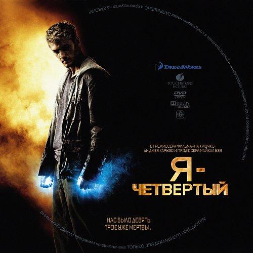 Я – Четвёртый / I Am Number Four (2011)