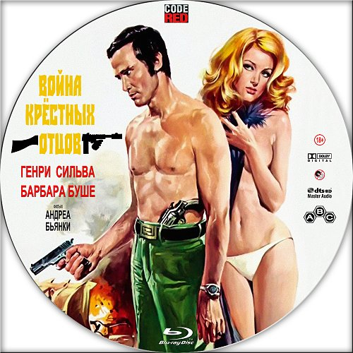 Война крёстных отцов / Quelli che contano (1974)