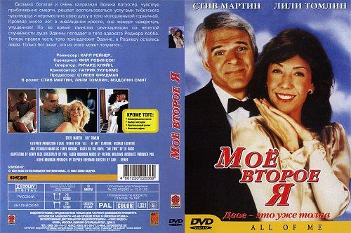 Весь я / All of Me (1984)