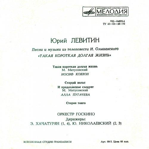 Левитин Юрий - Песни и музыка из телеповести «Такая короткая долгая жизнь» (1975)[Flexi Г62-04823-4]