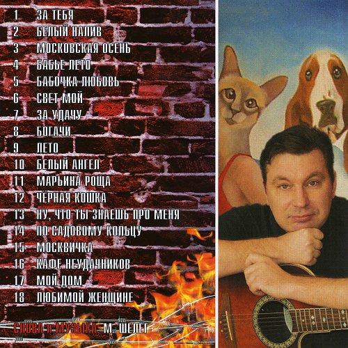 Шелег Михаил - За глаза твои карие. Легенды жанра (2002)