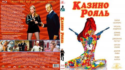 Казино Рояль / Casino Royale (1967)