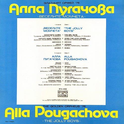 Алла Пугачёва / Весёлые ребята - Золотой Орфей '76 (1976)