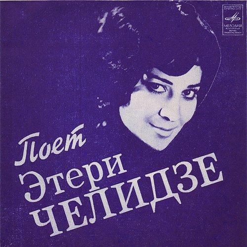 Челидзе Этери, поет (1974) [Flexi Г62-04453-4]