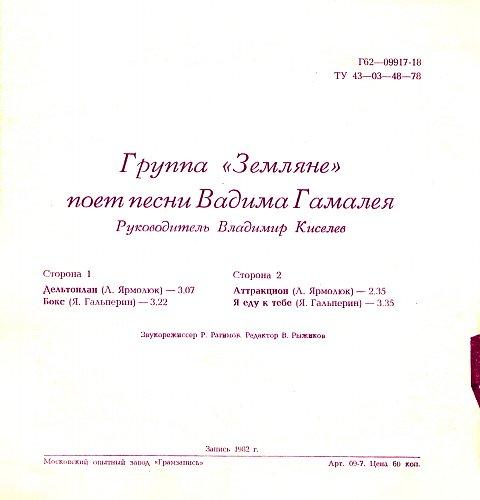 Земляне - Дельтоплан. Песни Вадима Гамалея (1983) [Flexi Г62-09917-8]