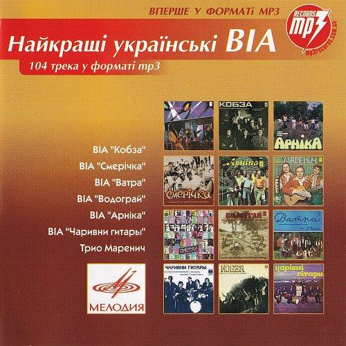 Найкращі українські ВІА (2008)