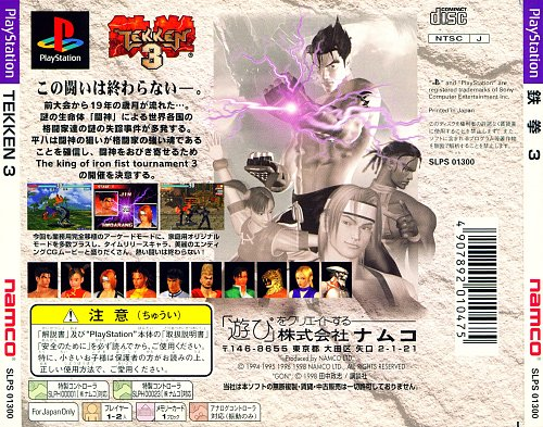 Tekken 3, 1997 (JP)(Namco)[SLPS-01300]