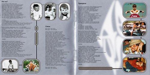 ДеЦл (DЕЦЛ aka. Le Truk) - The Best 18 (2002 CD Land, Россия / Lithuania)
