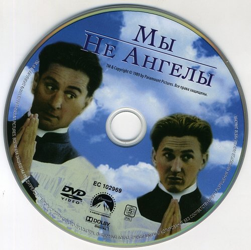Мы не ангелы / We're No Angels (1989)