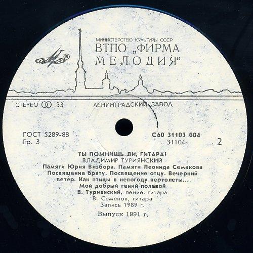 Туриянский Владимир - Ты помнишь ли, гитара? - Песни В. Туриянского (1991) [LP С60 31103 004]