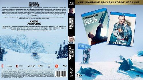 Дурацкое дело нехитрое + Снегоуборщик / Kraftidioten + Cold Pursuit (2014 - 2019)
