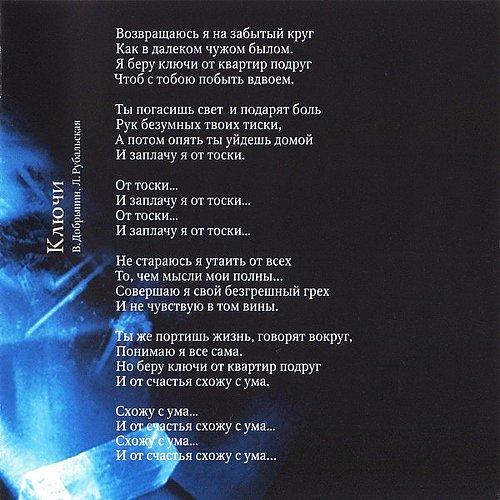 Стелла Джанни - Я вернусь в твою ночь (2009)