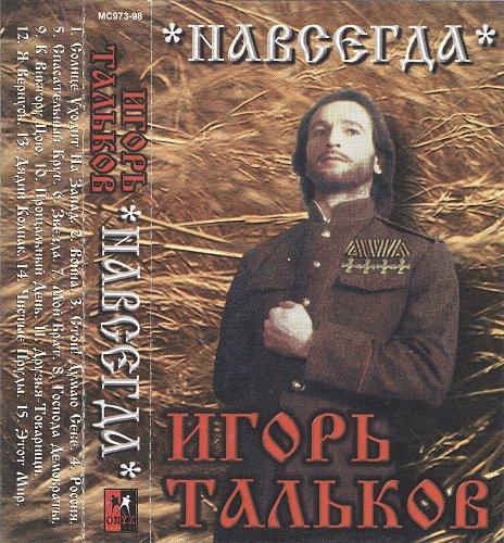 Тальков Игорь - Навсегда (1998)