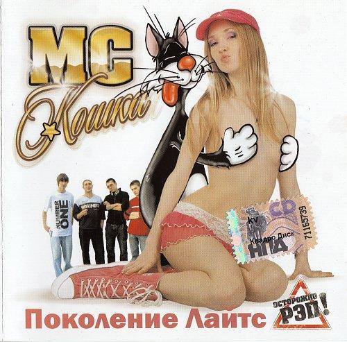 МС Кошка - Поколение Лайтс (2010)