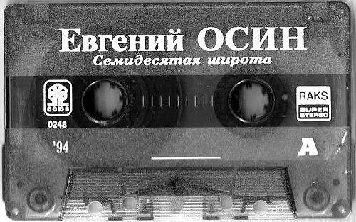 Евгений Осин - Семидесятая широта (1994)