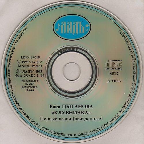 Цыганова Вика - Клубничка (1993)
