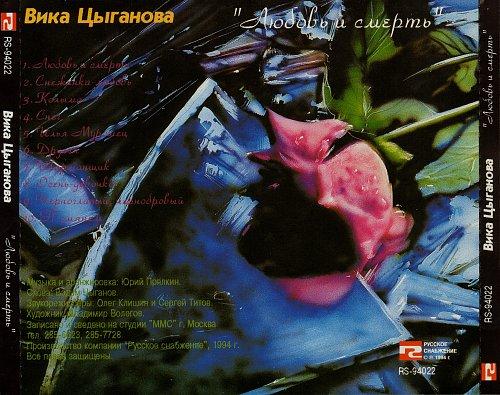 Цыганова Вика - Любовь и смерть (1994)
