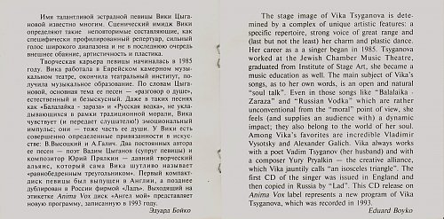 Цыганова Вика - Ангел мой (1993)