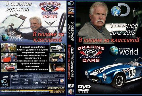 Discovery: В погоне за классикой / Chasing Classic Cars  (2012 - 2018)