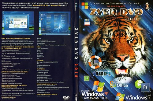 ZVER DVD Windows 7+Windows XP Professional SP3