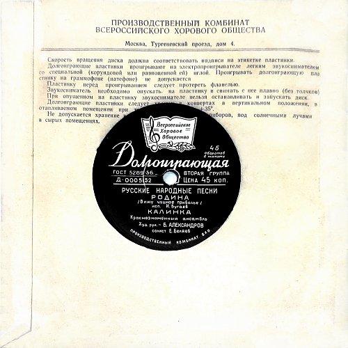 Конверт 17 см. Производственного комбината Всероссийского хорового общества