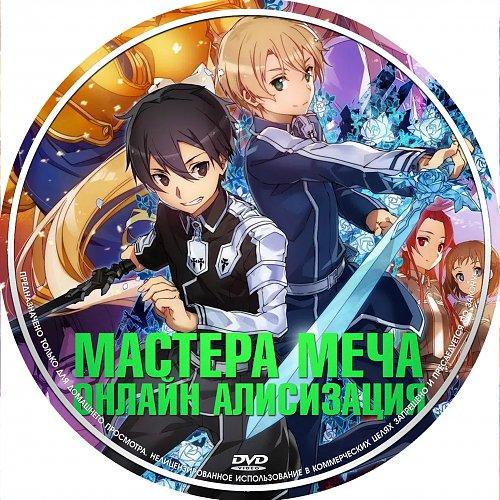 Мастера меча онлайн / Sword Art Online (2012 - 2018)