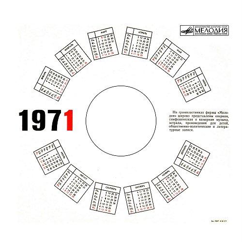 С новым годом 1971