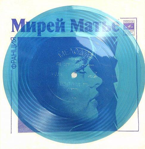 Mirelle Mathieau (Мирей Матье) (Франция) / Асадулин Альберт (1979) [Flexi Г62-07561-2]