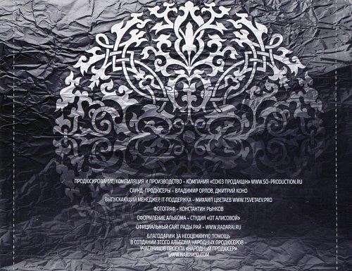 Рай Рада - Территория любви (2015)