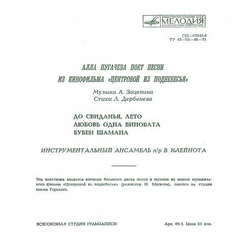 """Пугачёва Алла, поет - Песни из к/ф """"Центровой из поднебесья"""" (1976) [Flexi Г62-05645-6]"""