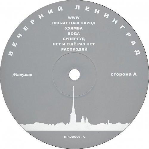 Ленинград - Вечерний Ленинград (2012) [LP Мирумир MIR100420]