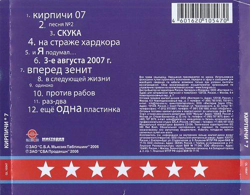 Кирпичи - 7 (2006)