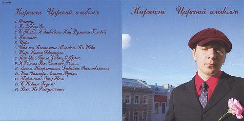 Кирпичи - Царский альбомъ (2005)