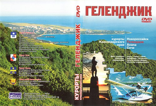 Курорты Краснодарского края. Геленджик (2006)