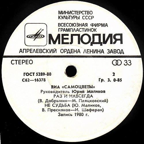 Самоцветы, ВИА - 1. Солнечный луч (1981) [EP С62-16377-8]