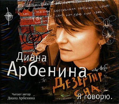Диана Арбенина - Дезертир сна (2007)