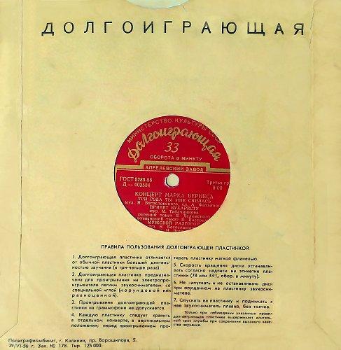 Конверт для пластинок 17 см. полиграфкомбината г. Калинина