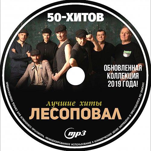 Лесоповал - Лучшие хиты (2019)