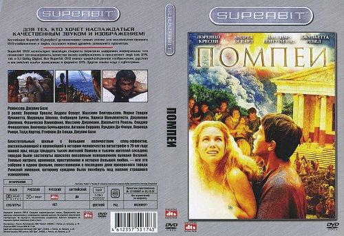Помпеи / Pompei (2007)