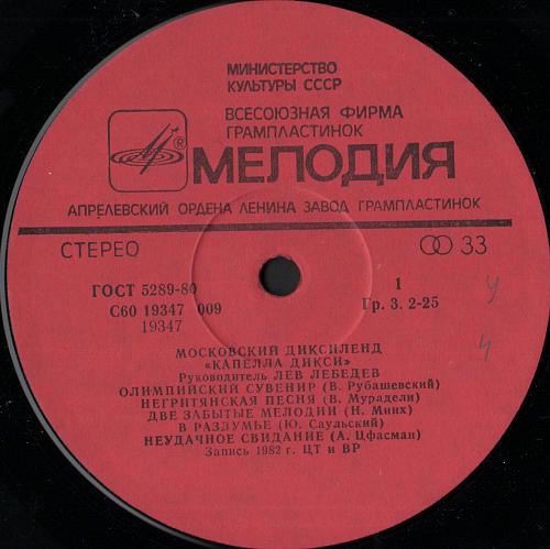 Московский диксиленд «Капелла дикси» (1983) [LP С60 19347 009]