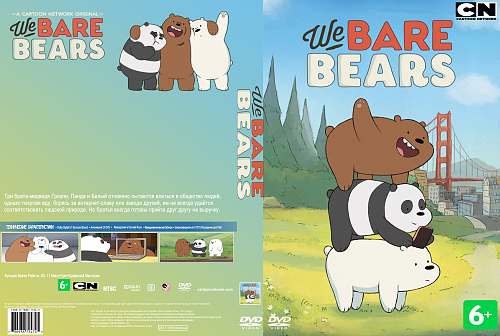 Вся правда о медведях / We Bare Bears (2015 - ...)