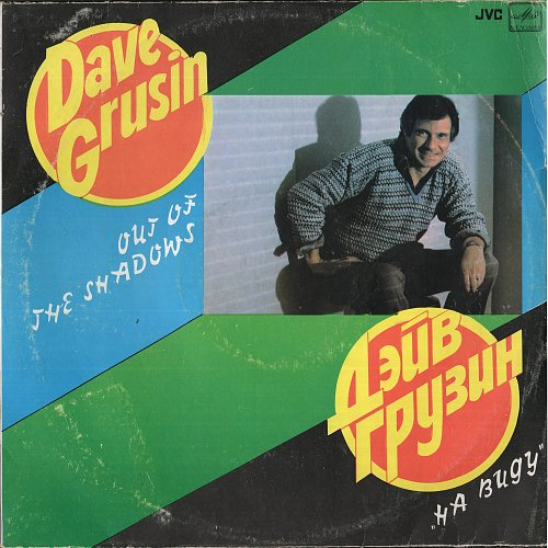 Dave Grusin - Out Of The Shadows / Дэйв Грузин – На Виду (1982) [C60 20265 004]