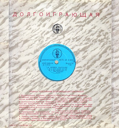 Художественный конверт для 25 см. пластинок Апрелевского завода