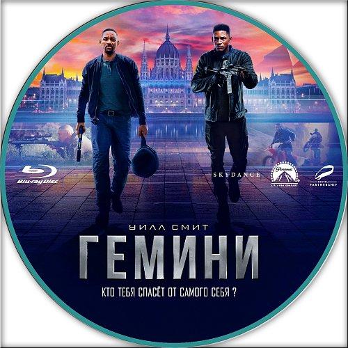Гемини / Gemini Man (2019)