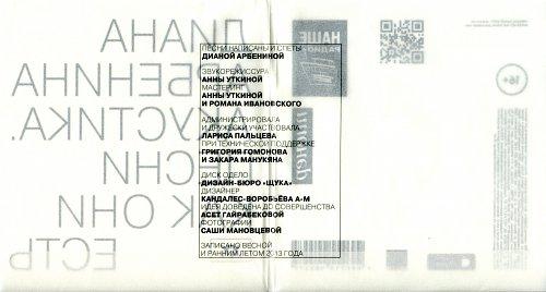 Арбенина Диана - Акустика. Песни как они есть (2013)