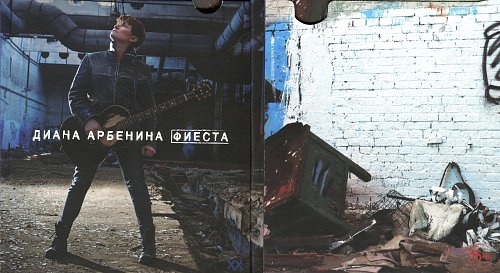 Арбенина Диана - Фиеста (2013)