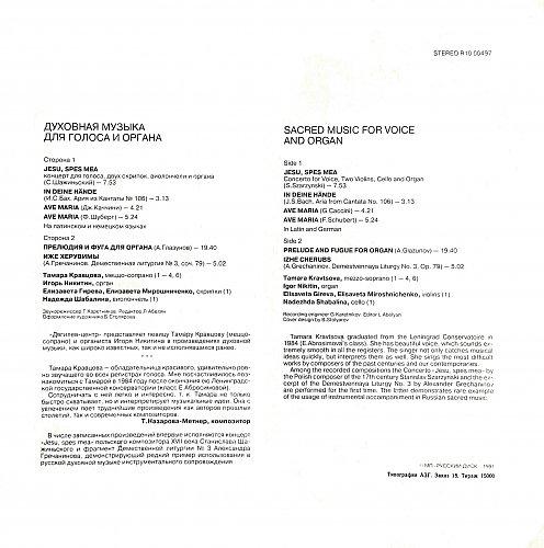 Кравцова Тамара и Никитин Игорь - Духовная музыка для голоса и органа (1990) [LP R10 00497-8]