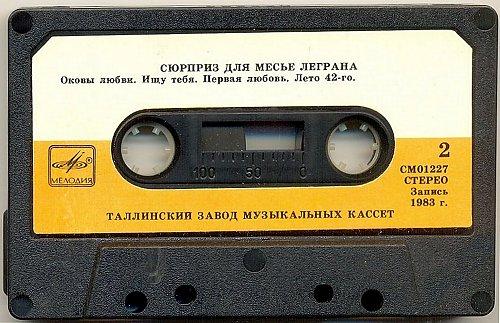 Группа Стаса Намина – Сюрприз для мсье Леграна (1983)